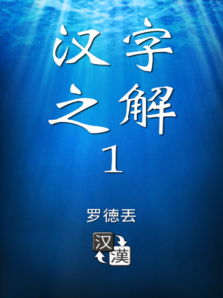 Deciphering Chinese Characters 1